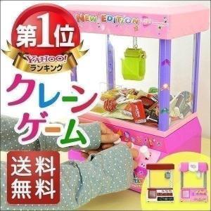 クレーンゲーム おもちゃ クレーン キャッチャー 本体 UFOキャッチャー アーケードゲーム プレゼント パーティー 誕生日 祝い ラッピング 乾電池 送料無料