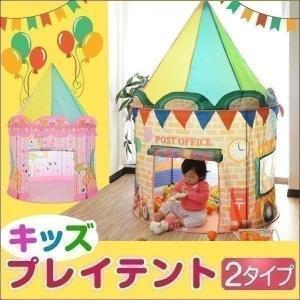 キッズテント ボールハウス おもちゃテント プレイテント おままごと お城 メリーゴーラウンド ベビージムと共に 送料無料|l-design