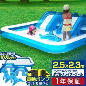 ビニールプール 大型 プール 家庭用プール 滑り台 すべり台 2台付 子供用 大きい ファミリープール 電動ポンプ 空気入れ 水あそび 人気 送料無料