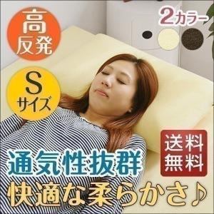 枕 高反発 まくら 高反発枕 安眠枕 快眠枕 肩こり 首こり 解消 ラテックス枕 蒸れない 通気性抜群 高反発ウレタン Sサイズ 送料無料|l-design