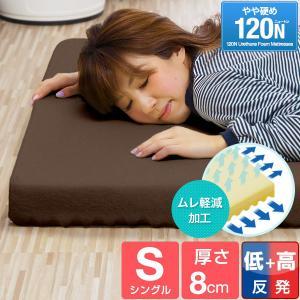 マットレス コンビマットレス 低反発+高反発 8cm シングル 体圧分散 布団 寝具|l-design