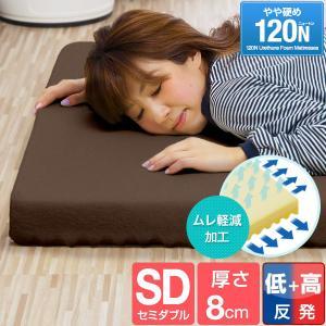 マットレス コンビマットレス 低反発+高反発 8cm セミダブル 体圧分散 布団 寝具|l-design