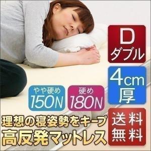 高反発マットレス ダブル マットレス 4cm 高反発ウレタン マット ベッド 敷き布団 腰痛 肩こり 体圧分散 寝具 送料無料|l-design