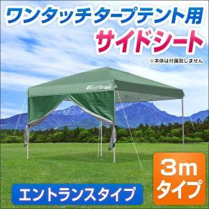タープテント3m用サイドシート(横幕) テント ワンタッチ ...