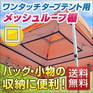 テント タープ ワンタッチテント タープテント 棚 メッシュルーフ 荷物置き 送料無料|l-design