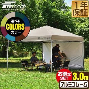 テント タープ タープテント 3m ワンタッチ ワンタッチテント ワンタッチタープ 軽量 アルミ 日よけ アウトドア キャンプ バーベキュー FIELDOOR 送料無料|l-design