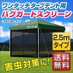 タープ テント タープテント用 サイドシート メッシュ 4面 虫よけ バグガード 横幕 2.5m 250 吊り下げ式 メッシュ メッシュシート FIELDOOR 送料無料 l-design