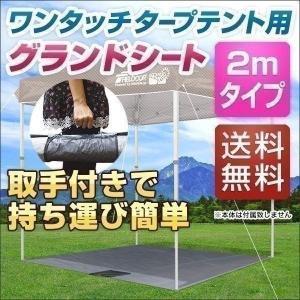 テント タープテント ワンタッチテント サンシェード 2×2m用グランドシート 送料無料|l-design