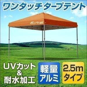 タープテント テント タープ 2.5m 250 ワンタッチ 本体のみ ワンタッチテント ワンタッチタープ 軽量 アルミ 日よけ イベント アウトドア FIELDOOR 送料無料|l-design