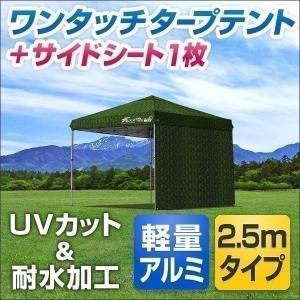 テント タープ タープテント 2.5m 250 ワンタッチ ワンタッチテント ワンタッチタープ 軽量 アルミ 日よけ イベント アウトドア UV シート1枚 FIELDOOR 送料無料|l-design