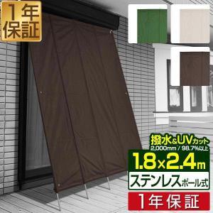 日よけ たてす ベランダ 日よけシェード UVカット シェード サンシェード 日除け スクリーン ブラインド すだれ 簾 よしず 立てかけ 耐水 2.4x1.8m 送料無料|l-design