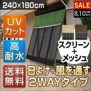 日よけ 1.8mx2.4m 大型 たてす ベランダ 日よけシェード 窓 外側 UVカット シェード サンシェード 日除け スクリーン ブラインド すだれ 立てかけ 耐水 送料無料|l-design