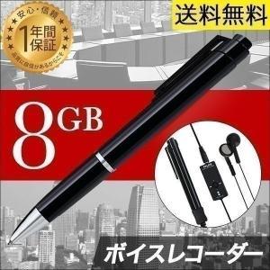 ボールペン型ICレコーダー ボイスレコーダー USB 小型 録音機 MP3プレイヤー 高音質 長時間 8GB リモコン付 送料無料|l-design