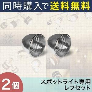 ライト本体と同時購入で 送料無料 ウッドサークルスポットライト用 レフ2個セット 照明器具|l-design