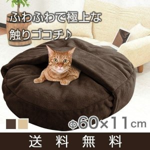 ペット用クッション 犬用 猫用クッション ペット用ベッド ペット用寝袋 ソファ 送料無料|l-design