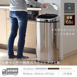 ゴミ箱 ごみ箱 ダストボックス 全自動ダストボックス センサー おしゃれ キッチン リビング 分別にも ふた付き 自動開閉センサー付 大容量 68L|l-design