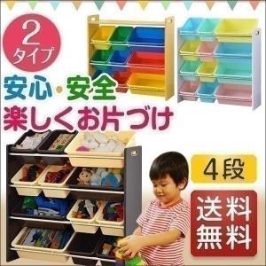 おもちゃ 収納 ラック 4段 子供 子ども トイラック キャスター取り付け可 おもちゃ箱 おしゃれ 収納 箱 安全 トイボックス 木製 送料無料|l-design