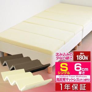 高反発マットレス シングル マットレス高反発 高反発マット高反発6cm 6つ折り 体圧分散 布団 寝具 送料無料|l-design
