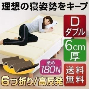 高反発マットレス ダブル マットレス高反発 高反発マット高反発6cm 6つ折り 体圧分散 布団 寝具 送料無料|l-design