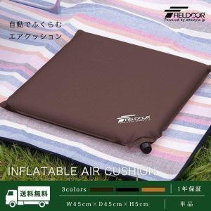 エアークッション 折りたたみクッション クッション インフレータブル 自動膨張 携帯クッション 膨らむ 座布団 アウトドア 送料無料|l-design