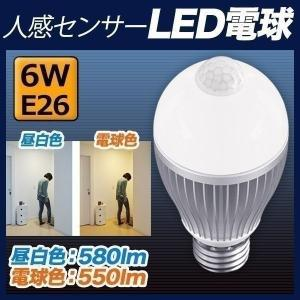 LED電球 E26 人感センサー付 センサーライト 昼白色   電球色 明るい 昼白色:580lm  電球色:550lm 自動点灯  送料無料|l-design