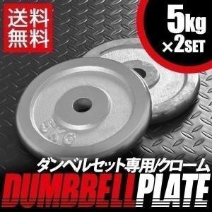 ダンベルセット用 5kg プレート 2個セット ウエイト プレート 筋トレ 器具 筋トレ グッズ 送料無料
