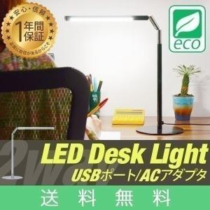 デスクライト LEDデスクライト 卓上ライト 電気スタンド USB LEDデスクスタンド 省エネ 調光 省エネ タッチセンサー 送料無料|l-design