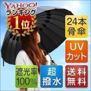 日傘 晴雨兼用 長傘 カサ かさ 傘 24本骨傘 レディース メンズ 完全遮光 UVカット テフロン加工 超撥水 丈夫 送料無料