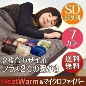 毛布 2枚合わせ毛布 セミダブル プラス2℃ ぬくぬくボリュームタイプ 発熱繊維 ヒートウォーム マイクロファイバー毛布 厚手 静電気防止 送料無料|l-design