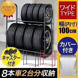 タイヤラック タイヤスタンド 収納 タイヤラックカバー キャスター カバー付 タイヤ交換 8本 2段 縦置き 横置き スタッドレス 冬タイヤ 物置 ワイド スペア|l-design