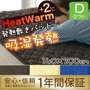 敷きパッド 敷パット あったか 発熱 ダブル 敷毛布 ベッドパッド ヒートウォーム 発熱毛布 洗濯可 送料無料|l-design