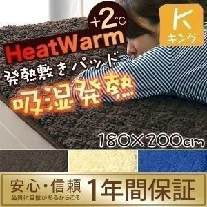 敷きパッド 敷パット あったか 発熱 キング 敷毛布 ベッドパッド ヒートウォーム 発熱毛布 洗濯可 送料無料|l-design