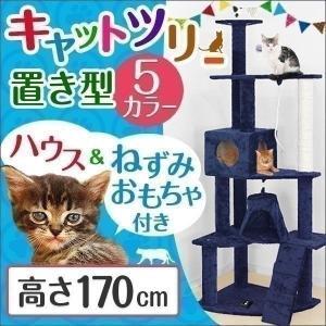 キャットタワー 置き型 据え置き 猫タワー キャットファニチャー 爪とぎ 高さ170cm 安い 大型猫用 送料無料