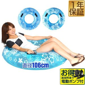 浮き輪 うきわ フロート おしゃれ ジャンボ浮き輪 取っ手付 水遊び 浮き具 大人 海 プール 海水浴 ビーチ レジャー 大きい 送料無料|l-design