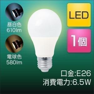 LED電球 電球 led E26 1個 LEDライト LED照明 E26口金 消費電力6.5W 昼白色タイプ 610lm 電球色タイプ 580lm 長寿命 省エネ|l-design