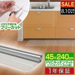 キッチンマット クリアマット 透明マット 台所マット クリヤー キッチンフロアマット 拭ける ビニール 床暖房対応 シンプル PVC 45x240cm 送料無料|l-design