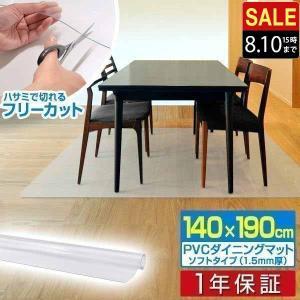 ダイニングマット リビングマット フロアマット 透明 クリア 拭ける ビニール 床暖房対応 PVC 150x190cm 送料無料|l-design