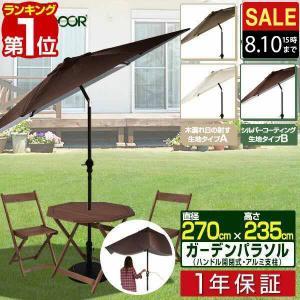 ガーデンパラソル パラソル アルミ 高耐水 UVカット98.9%以上 大型 270cm 270 傾くガーデンパラソル テラス FIELDOOR 送料無料|l-design