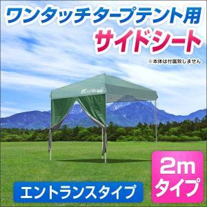 タープ テント タープテント用 サイドシート エントランスタイプ 横幕 2m 200 日よけ シェード オプション 2.0m ジップタイプ FIELDOOR 送料無料
