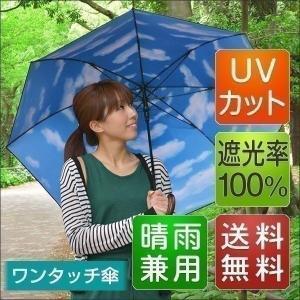 傘 雨傘 日傘 長傘 メンズ レディース 晴雨兼用 ワンタッチ 完全遮光 UVカット 遮熱 撥水加工 ジャンプ傘 青空 親骨60cm 男女兼用 送料無料|l-design