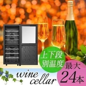 ワインセラー 家庭用 24本 68L 上下段別温度調節タイプ ハーフミラー ワインクーラー 大容量 ペルチェ冷却方式 UVカット 冷蔵庫 ワイン|l-design