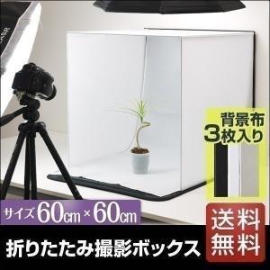 撮影ボックス 撮影ブース 撮影キット ミニスタジオ 折りたたみ 60×60cm 送料無料|l-design