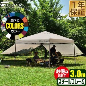 テント タープ タープテント 3m ワンタッチ ワンタッチテント ワンタッチタープ 日よけ イベント アウトドア サイドシート2枚セット FIELDOOR 送料無料|l-design