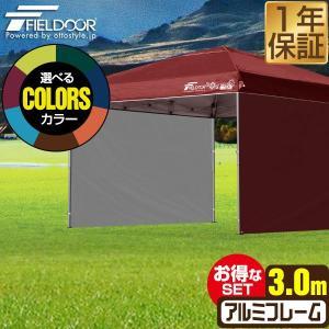 テント タープ タープテント 3m ワンタッチ ワンタッチテント ワンタッチタープ 軽量 アルミ 日よけ サイドシート2枚セット FIELDOOR 送料無料|l-design