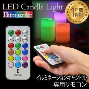 LEDキャンドルライト LEDキャンドル 専用リモコン|l-design