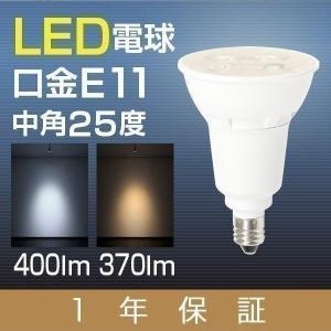 LED電球 LEDスポットライト LEDライト ハロゲン型 集光タイプ 電球 E11 電球色 昼白色|l-design