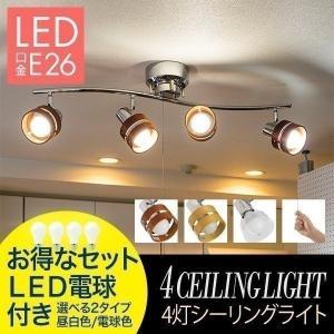 照明 シーリングライト 4灯 LED電球セット おしゃれ スポットライト 天井 プルスイッチ シーリング 4連スポットライト S字 LED対応 スポット木製 送料無料|l-design