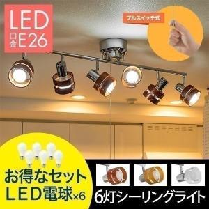 照明 天井 シーリングライト 6灯 LED電球セット おしゃれ スポットライト 6連スポットライト LED対応 プルスイッチ シーリング 木製 リビング 送料無料|l-design