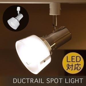 スポットライト ダクトレール クリアシェード 間接照明 シーリングライト 天井照明 インテリア照明 リビング|l-design