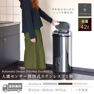 ゴミ箱 ごみ箱 ダストボックス 全自動ダストボックス センサー おしゃれ キッチン 分別 ふた付き 自動開閉センサー付 大容量 42L 45リットルごみ袋対応